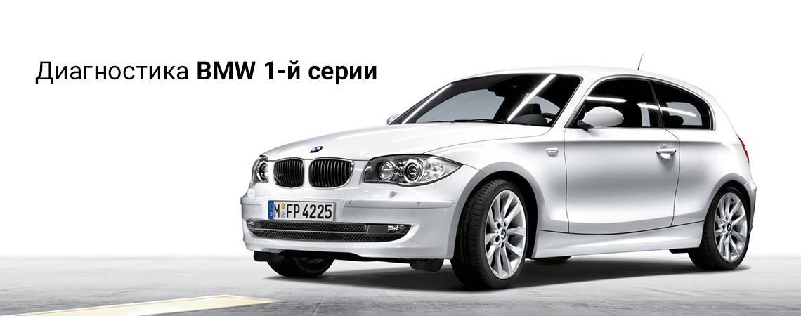 Диагностика BMW 1-й серии