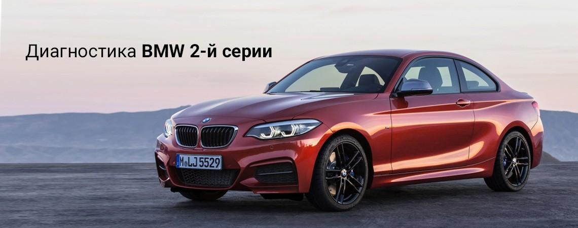 Диагностика BMW 2-й серии