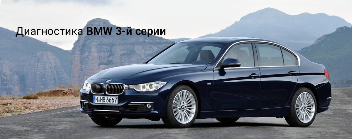 Диагностика BMW 3-й серии