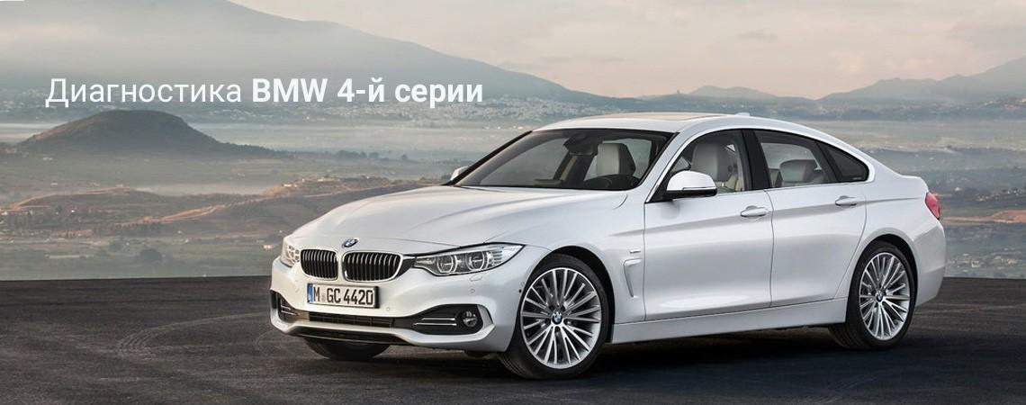 Диагностика BMW 4-й серии