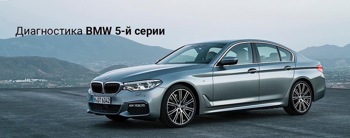 Диагностика BMW 5-й серии