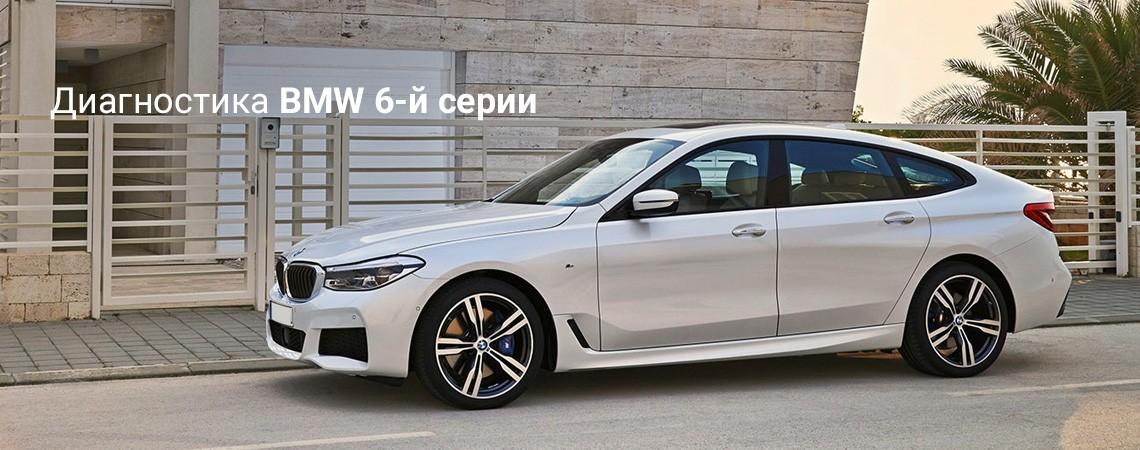 Диагностика BMW 6-й серии