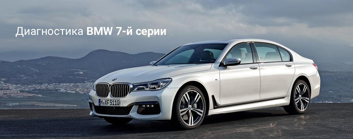 Диагностика BMW 7-й серии