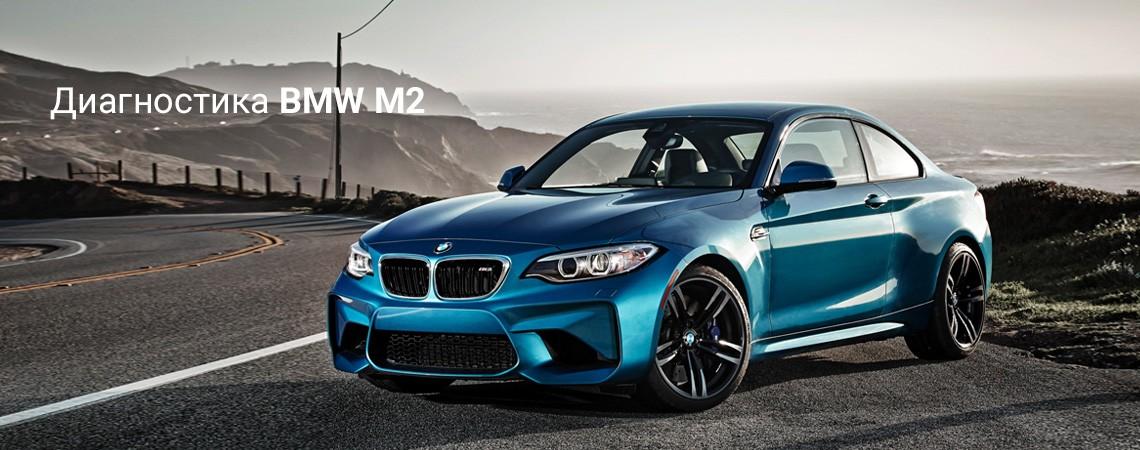Диагностика BMW M2