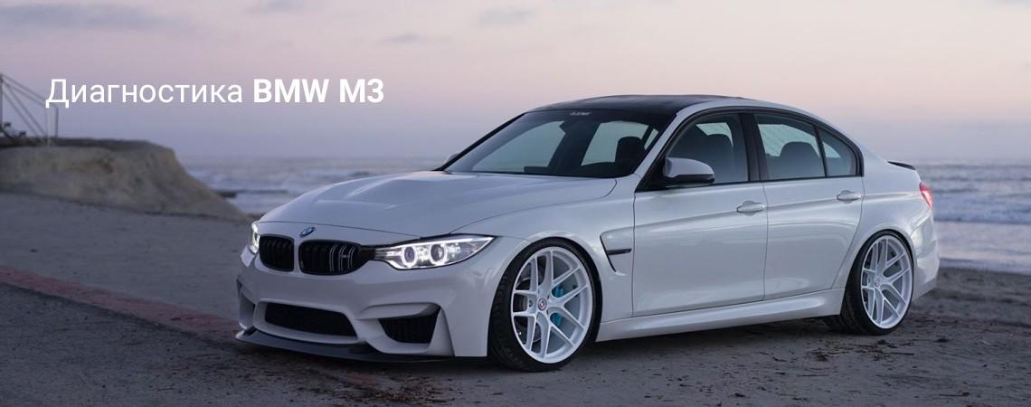 Диагностика BMW M3