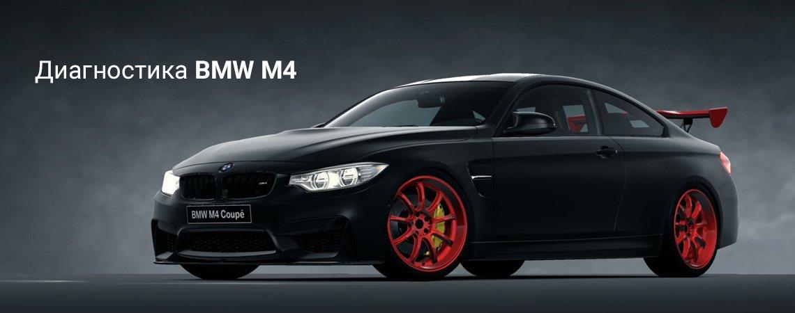 Диагностика BMW M4
