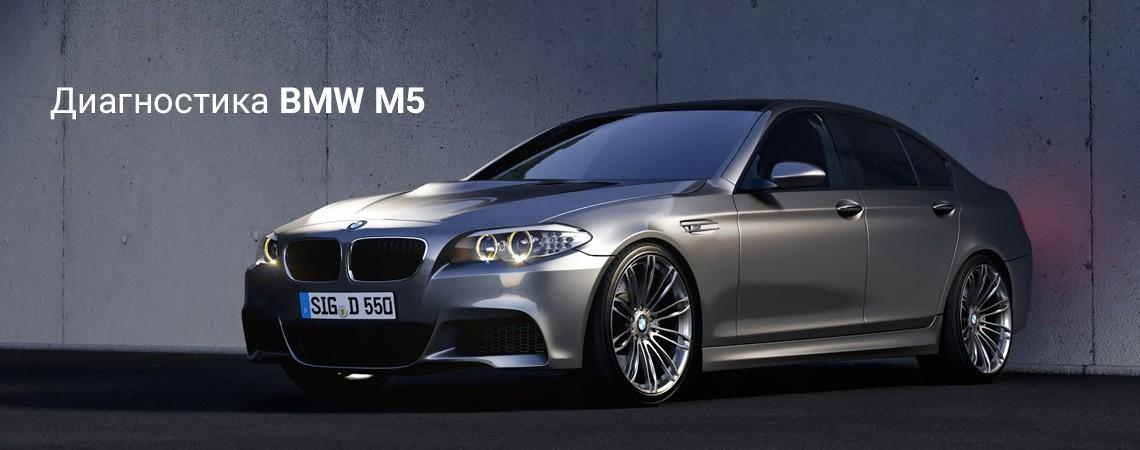 Диагностика BMW M5