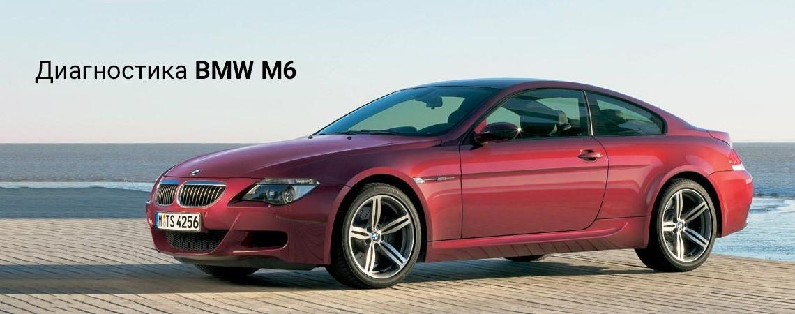 Диагностика BMW M6