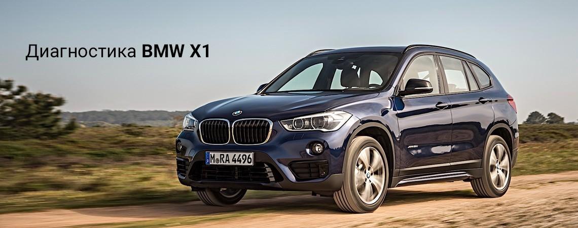 Диагностика BMW X1