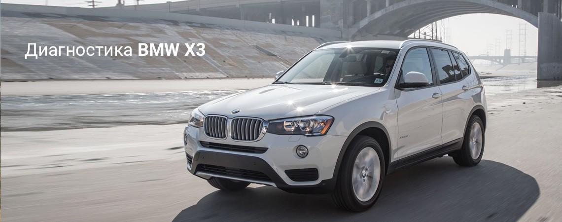 Диагностика BMW X3