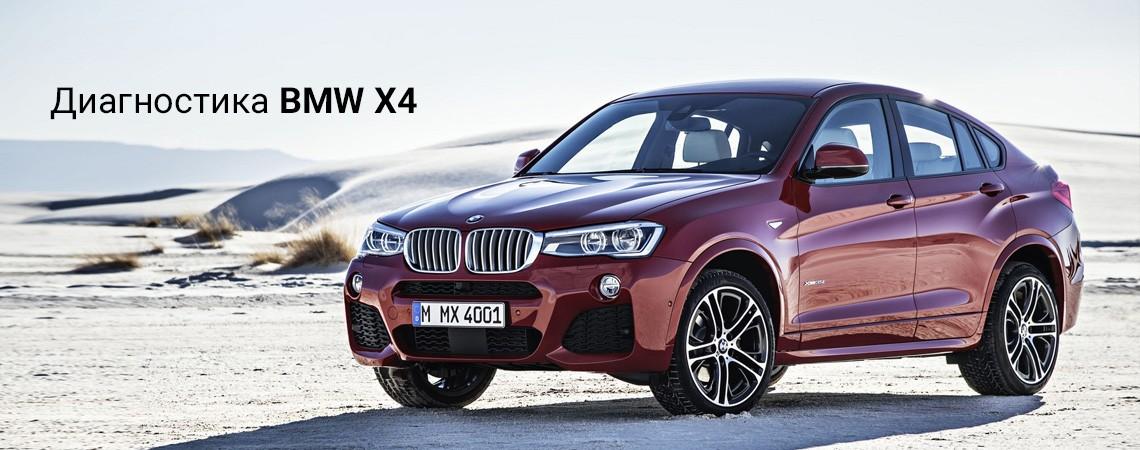 Диагностика BMW X4