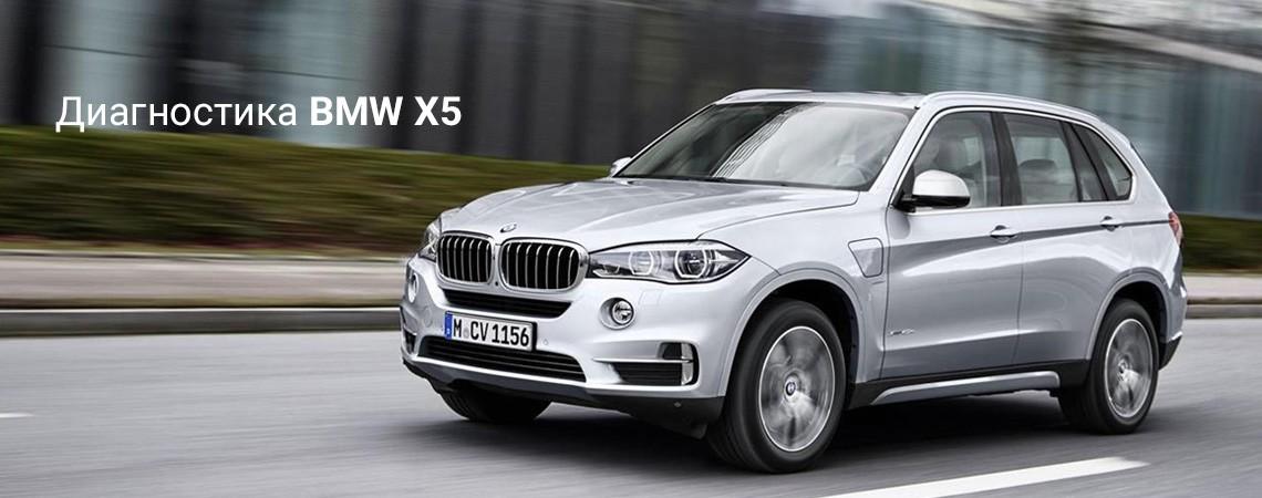 Диагностика BMW X5