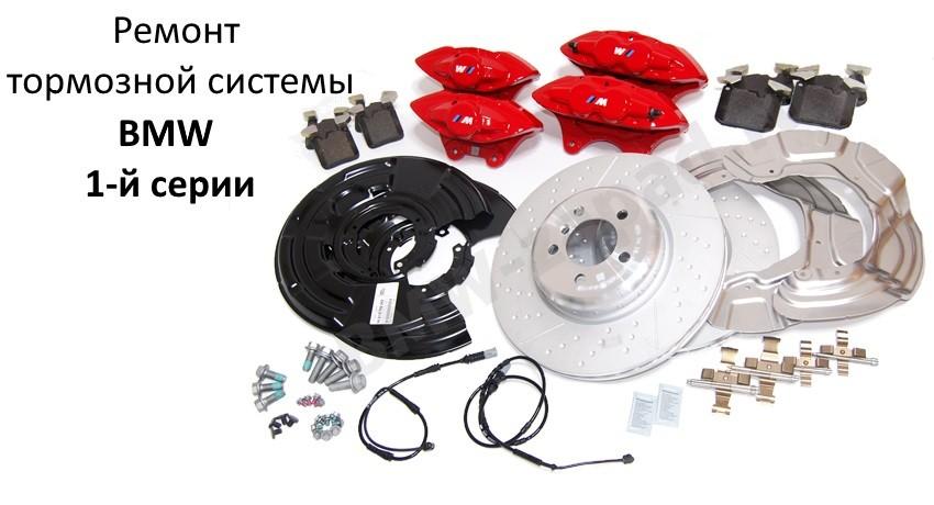 тормозная система БМВ 1