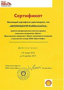 Сертификат. Автотехцентр ПрофиСервисКлуб является пунктом продаж оригинальной продукции Шелл