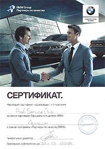 Сертификат. Автосервис ПрофиСервисКлуб является официальным партнёром дилера BMW
