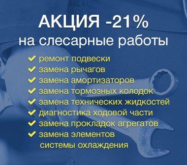 Акция -21% на слесарные работы в техцентре ПрофиСервисКлуб