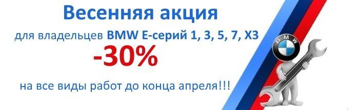 -30% на все работы для BMW e-Серий