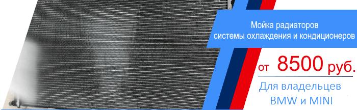мойка радиаторов акция от ПрофиСервисКлуба в Москве