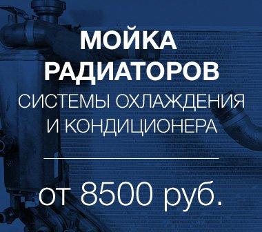 Акция - мойка радиаторов в Москве в ПрофиСервисКлубе от 8500 рублей