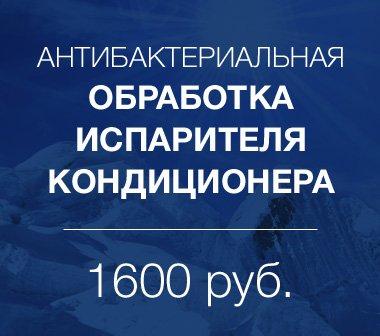 Акция на антибактериальную обруботку кондиционера в ПрофиСервисКлубе